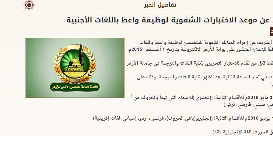 شبكة مصر الازهر الشريف يعلن عن موعد الاختبارات الشفويه لوظيفة Enamel Pins
