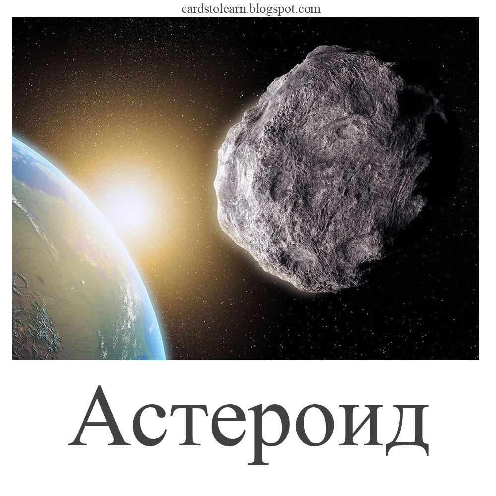 """""""Про космос детям"""" Тематические карточки   Космос, Для ..."""