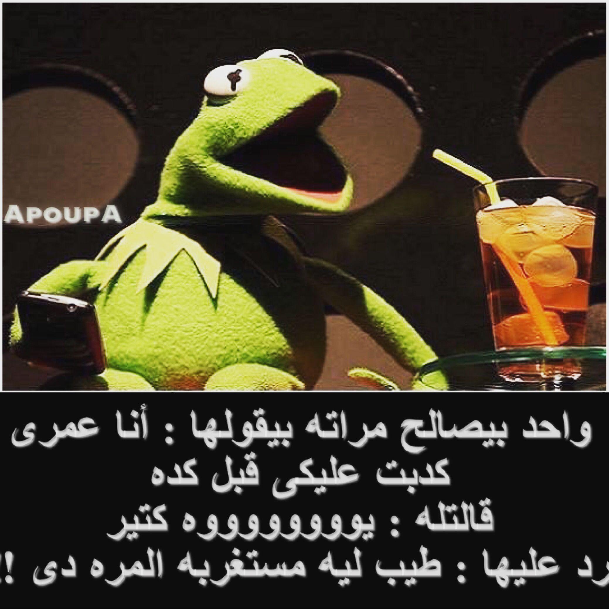 Pin By Vip 20 On إضحك وإنت ساكت Best Funny Jokes Arabic Funny Funny Words