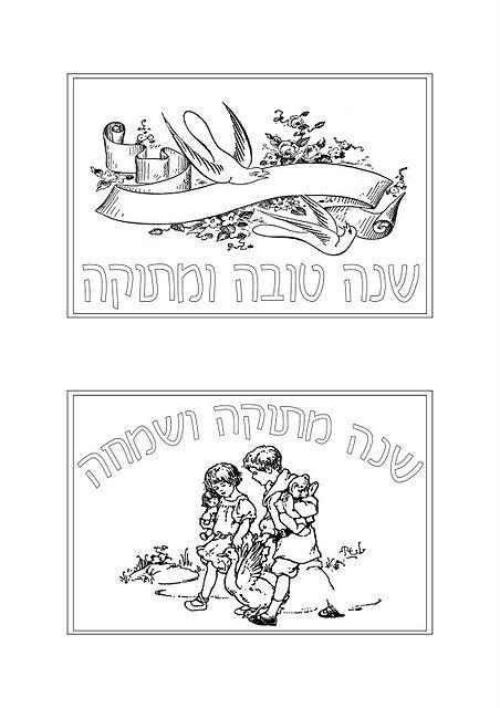 גלויות של פעם להורדה | Holiday: Rosh Hashanah | Pinterest