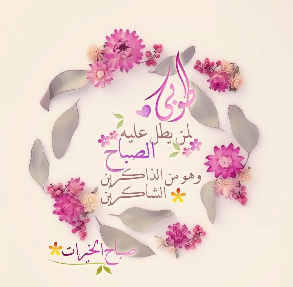Pin By Ros Marinus On بطـاقـات صبـاحيـة واسـلاميـة Good Morning Arabic Beautiful Morning Morning Images