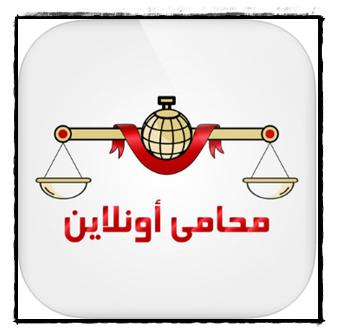 تحميل تطبيق محامى اون لاين للاندرويد والايفون برابط مباشر Online Lawyer Download App App