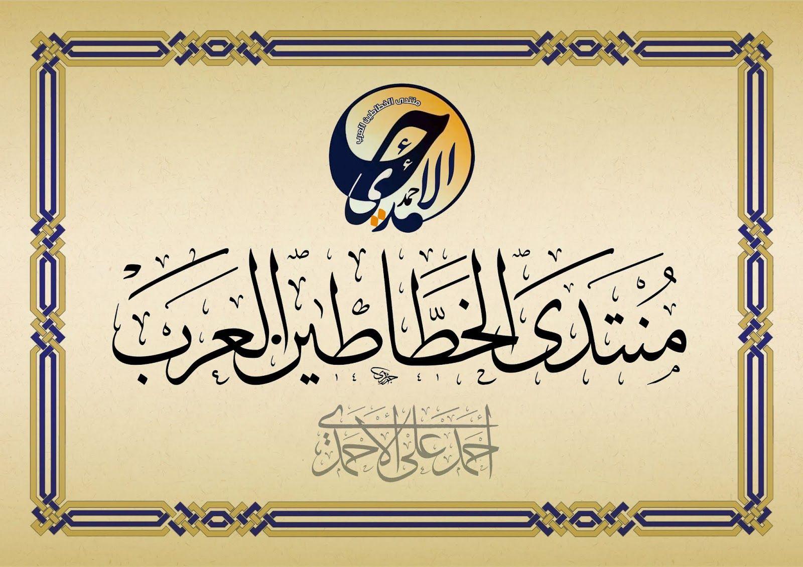 كراسة خط النسخ ل هاشم البغدادي رحمه الله Islamic Art Calligraphy Calligraphy Islamic Art