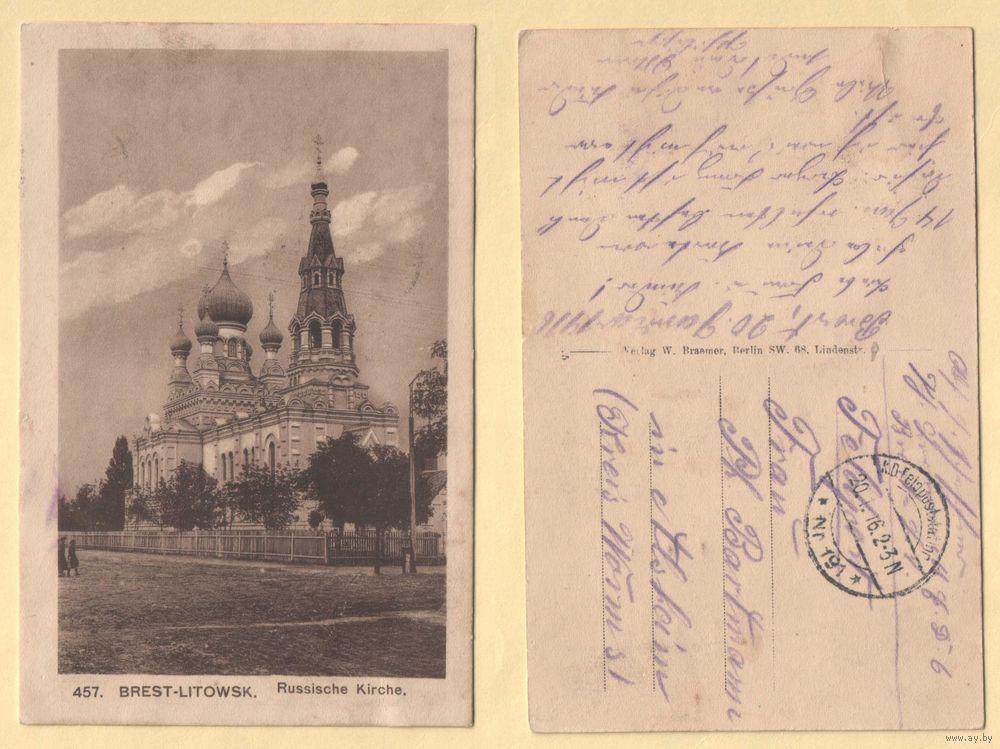 Старые открытки барановичи
