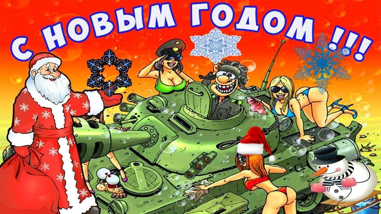 бывает любимый в армии поздравление с новым годом уже неоднократно