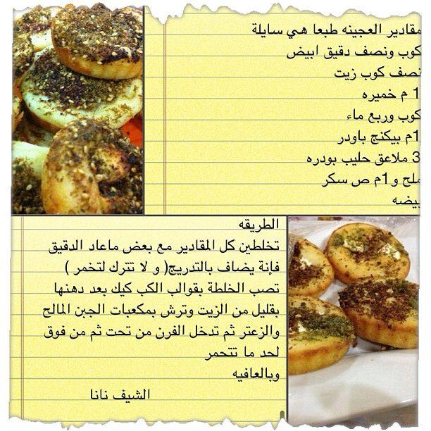 الشيف نانا On Instagram الاخت اللي اطلبت طريقة الكب كيك المالح Cooking Recipes Desserts Cooking Recipes Recipes
