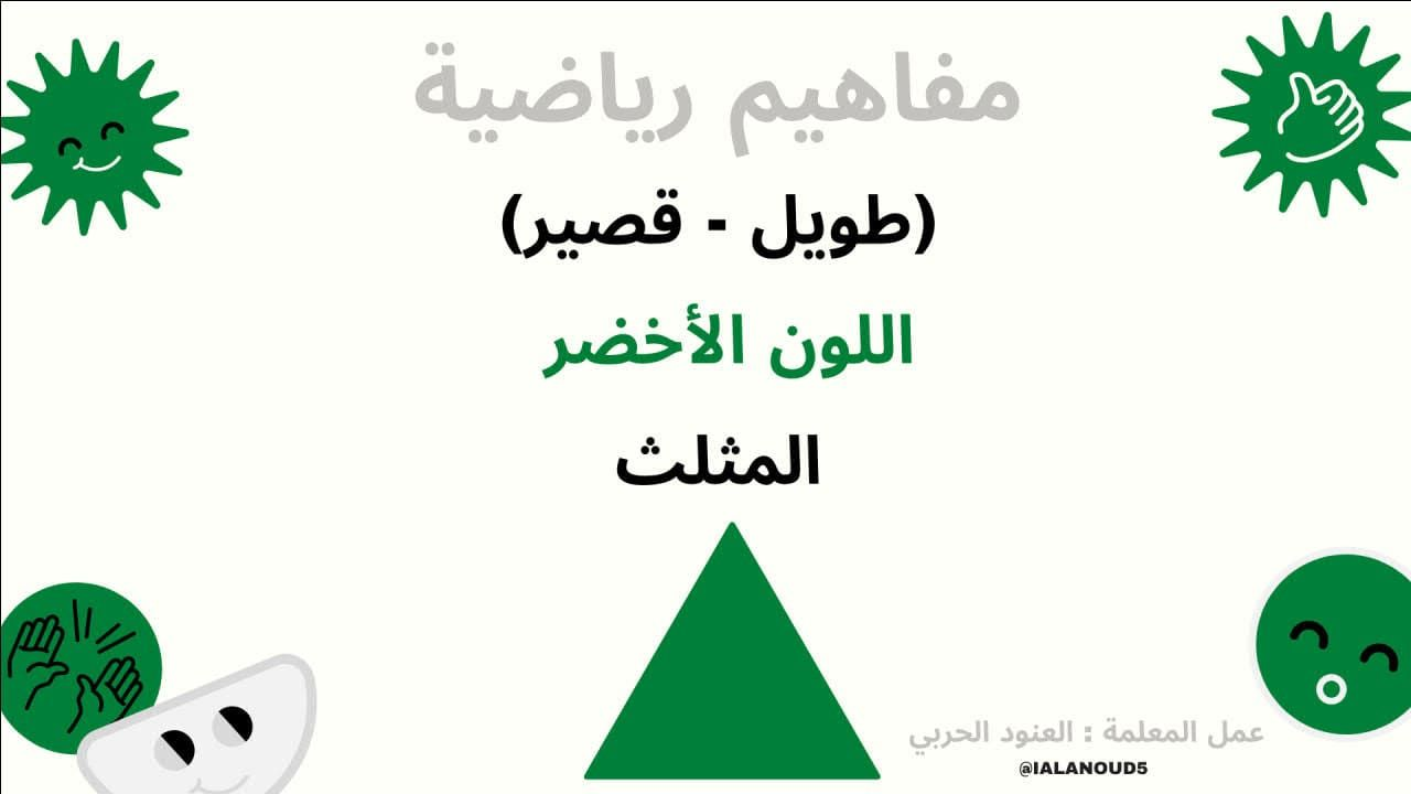 مفاهيم رياضية طويل وقصير لتعليم الأطفال بطريقة بسيطة Arabic Calligraphy Calligraphy