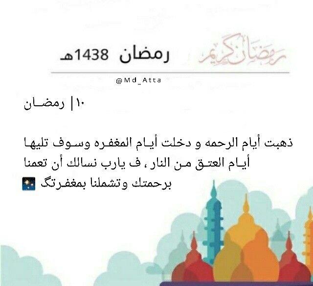 رمضان كريم رمضان 10 ١٠ رمضــان ذهبت أيام الرحمه و دخلت أيـام المغفـره وسـوف تليهـا أيـام العتـق م Islamic Quotes Wallpaper Ramadan Decorations Ramadan