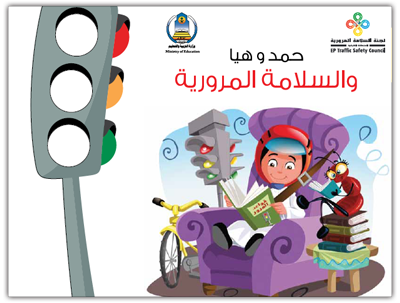 Road Kids Projects To Try Road Safety