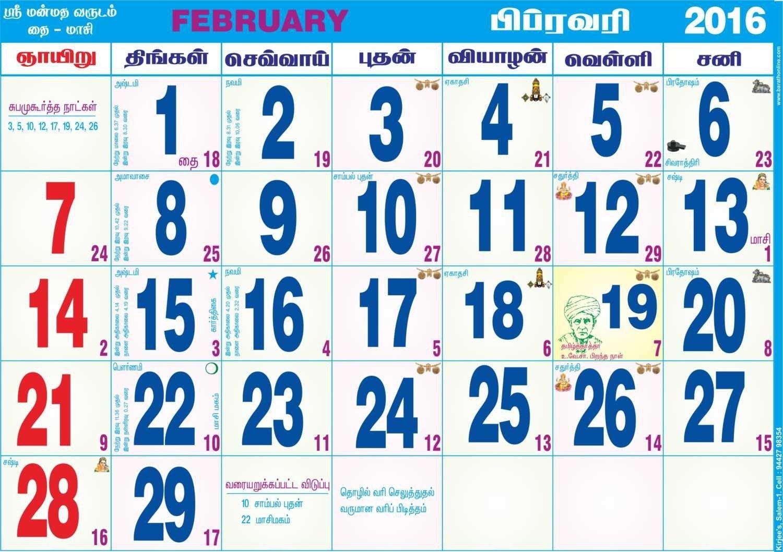 Tamil Calendar 2017 August Calendar Calendar Pinterest