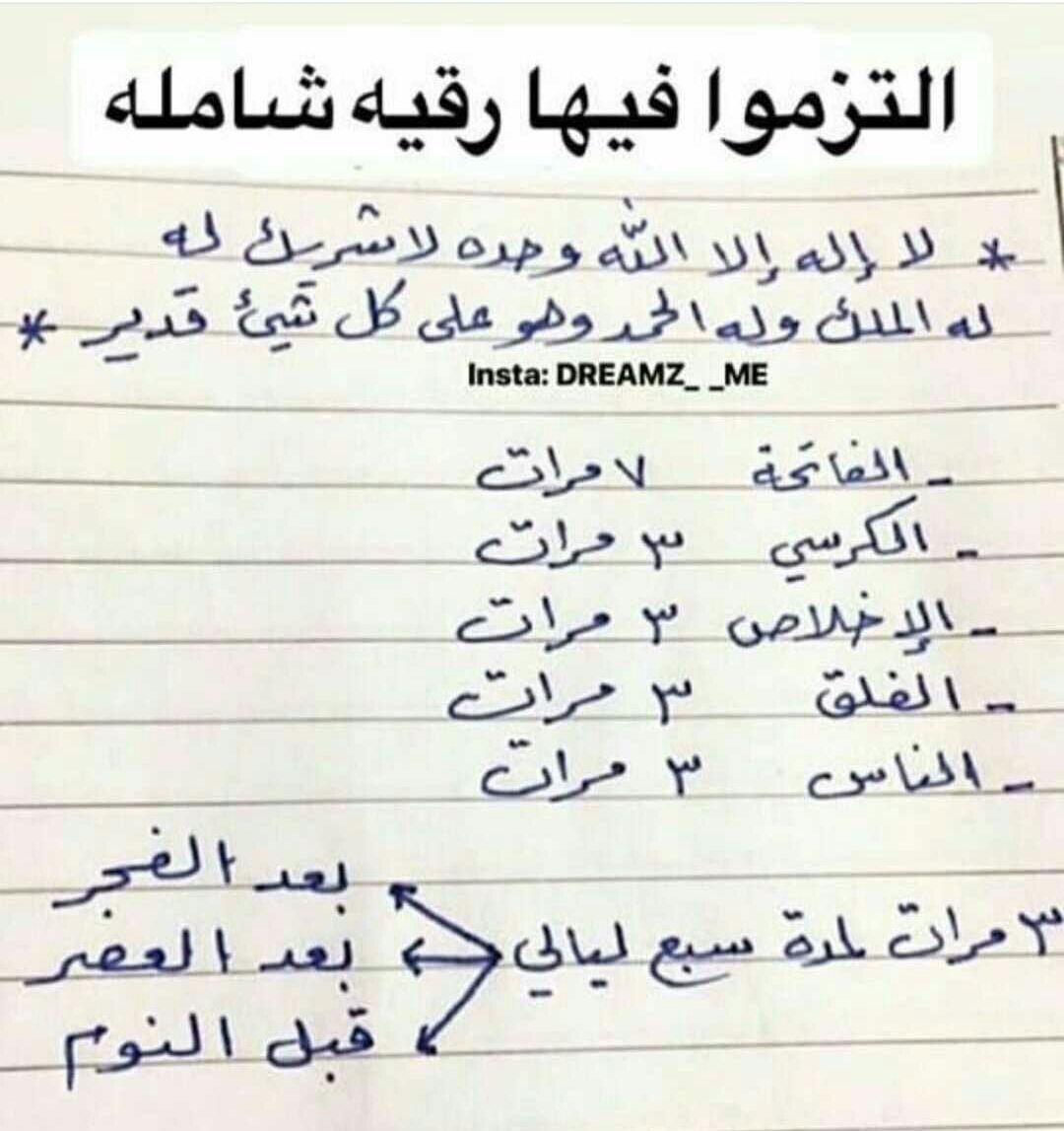 رقيه شامله Islamic Phrases Islamic Love Quotes Quran Quotes