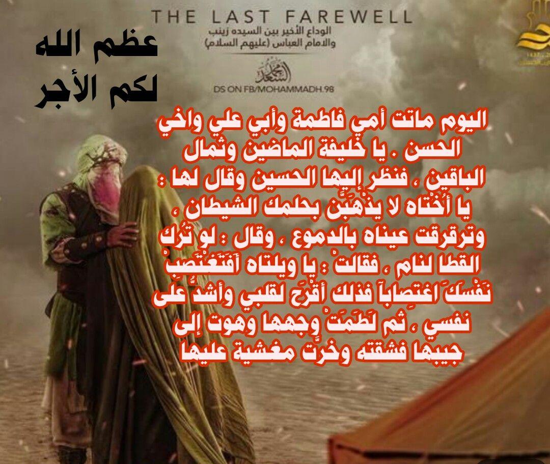 Pin By Latifa Elkheshen On دعاء صنمي قريش لﻹمام علي عليه السلام Movie Posters Movies Poster