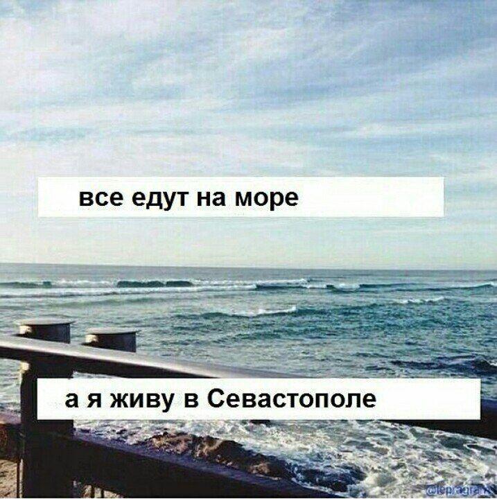 Надписью, картинки надоело все уехала на море