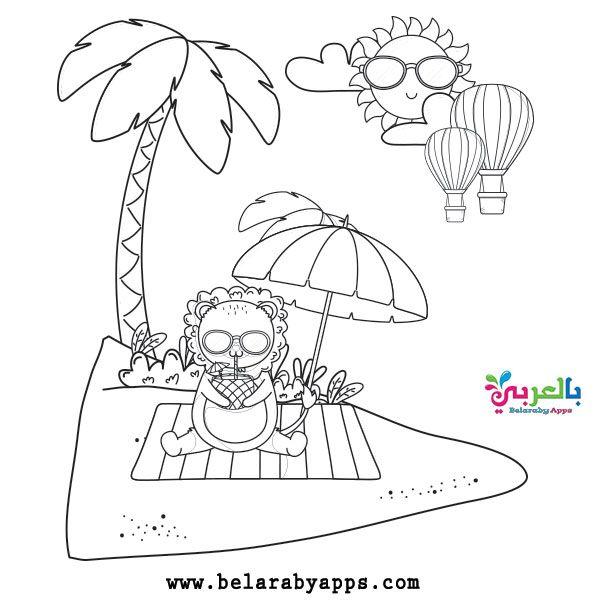 رسومات للتلوين عن الصيف رسم فصل الصيف للاطفال بالعربي نتعلم Summer Coloring Pages Coloring Pages Summer Preschool