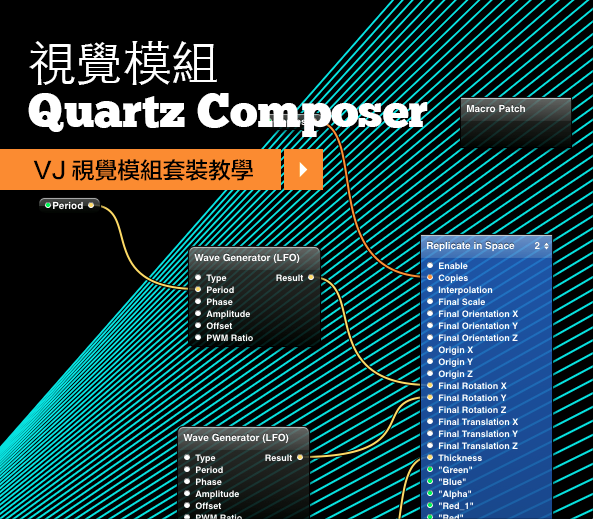QC ?????? ( MAC ???? )Quartz Composer ??????? VJ