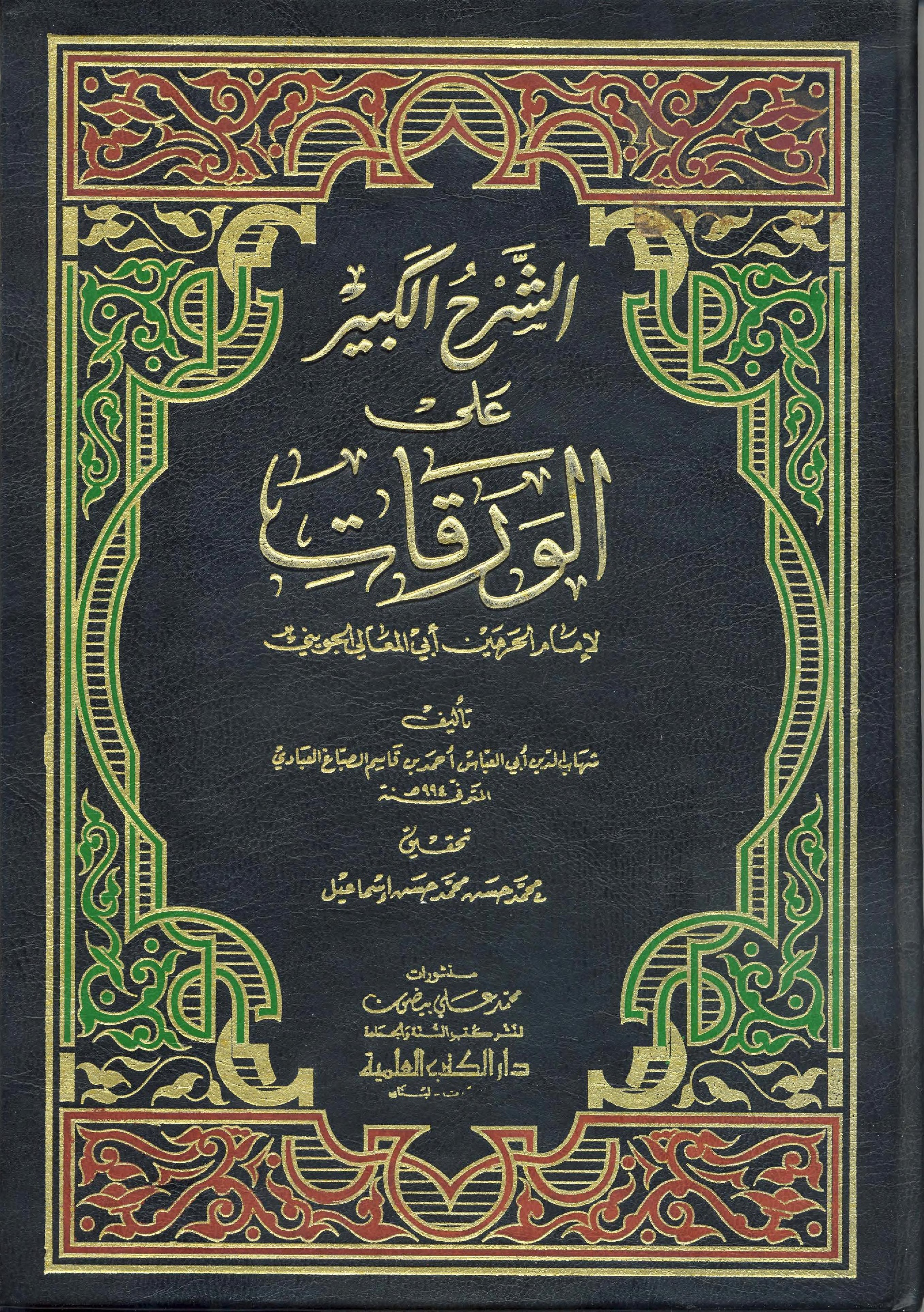 كتب في العقيدة الأشعرية Matnawi Free Download Borrow And Streaming Internet Archive Arabic Books Chalkboard Quote Art Books