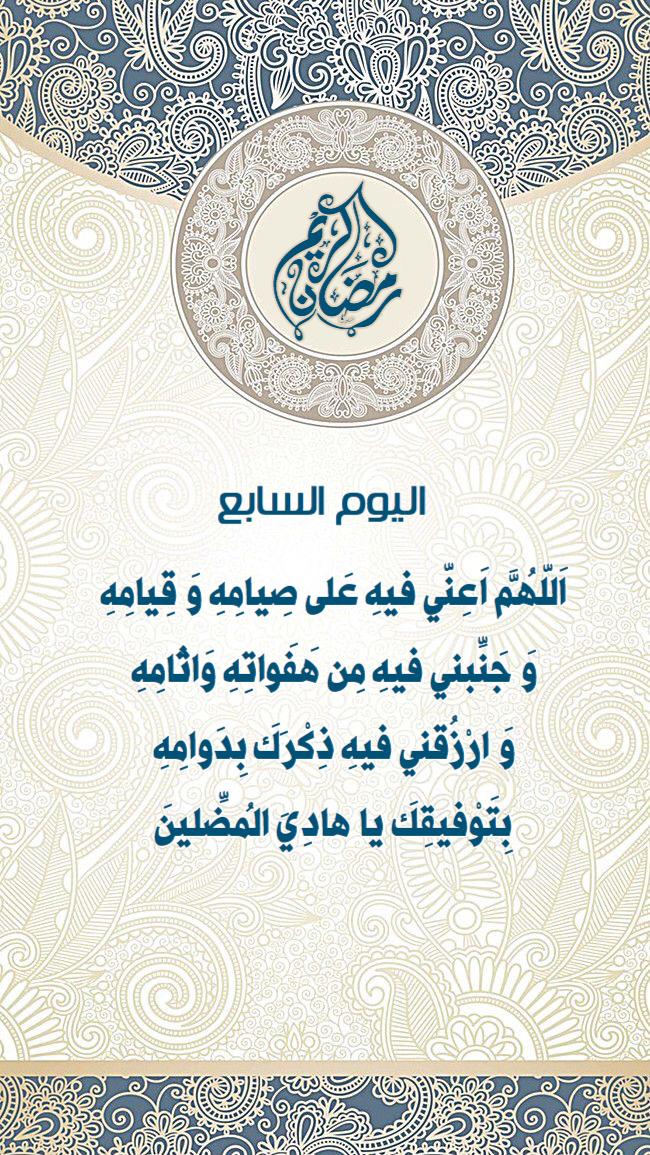 السابع من رمضان Ramadan Kareem Ramadan Islamic Quotes Quran