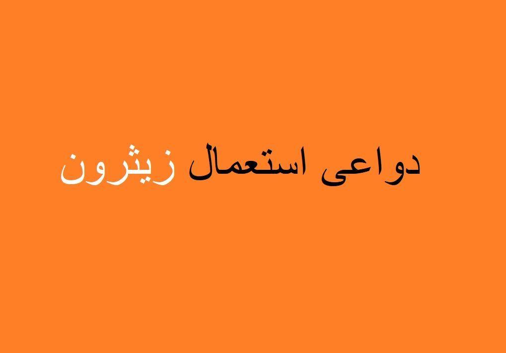 زيثرون دواعى استعمال زيثرون و موانع استعمال زيثرون و جرعة زيثرون Calligraphy Arabic Calligraphy Arabic