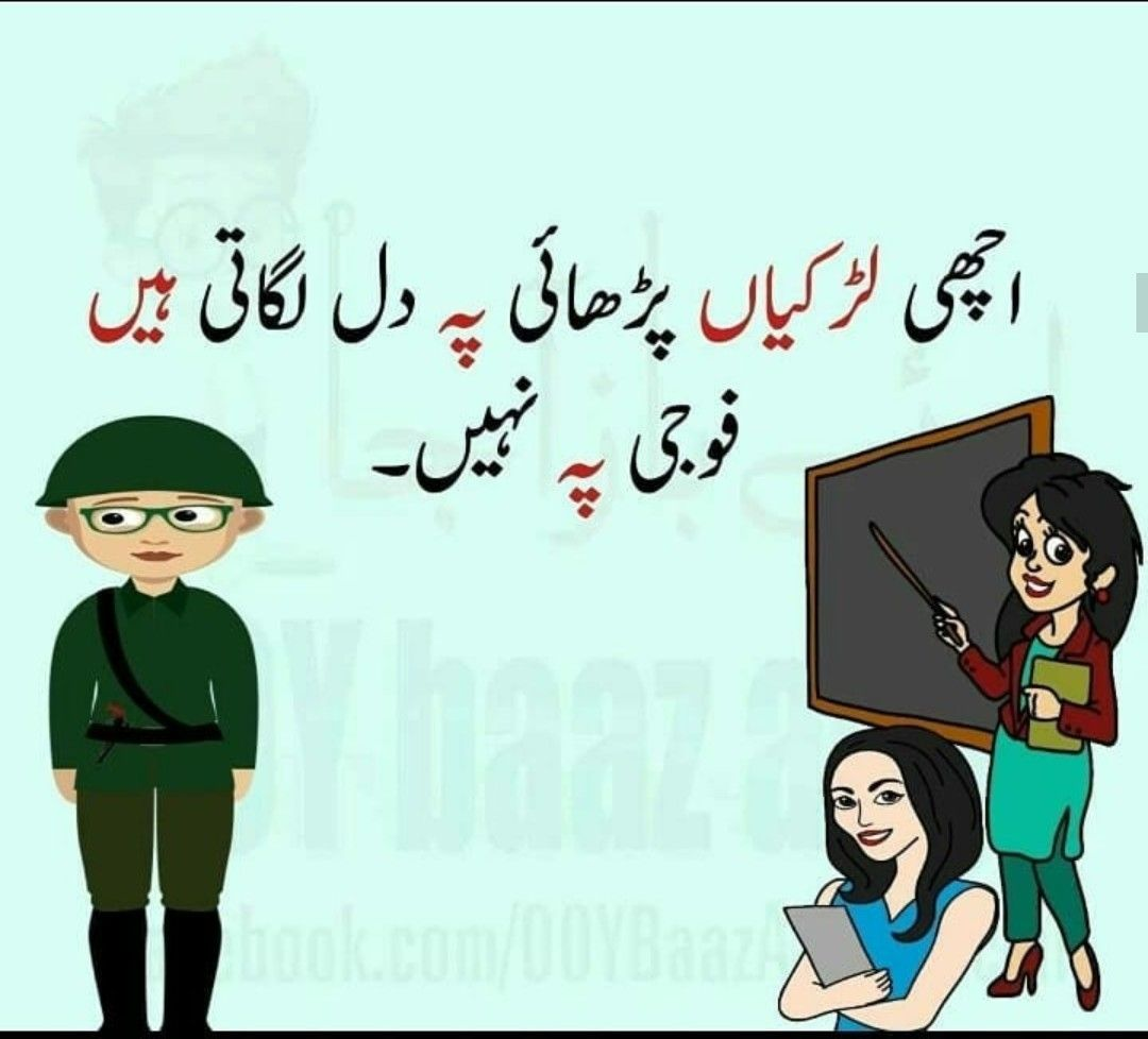 Pin By Farii Ha On فوجی Funny Quotes Funny Words Pak Army Quotes