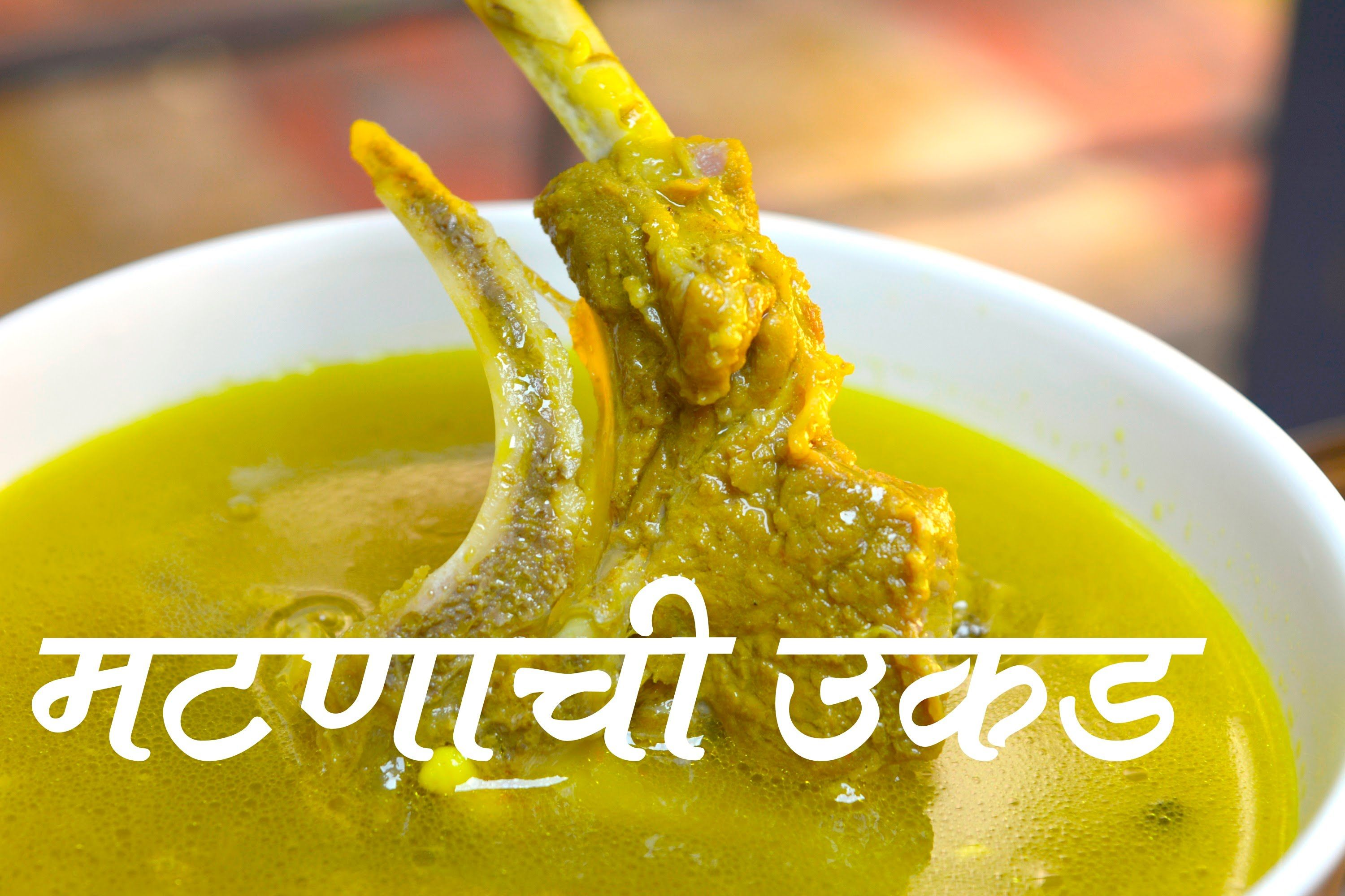 Mutton ukad full recipe authentic maharashtrian mutton ukad full recipe authentic maharashtrian food forumfinder Gallery