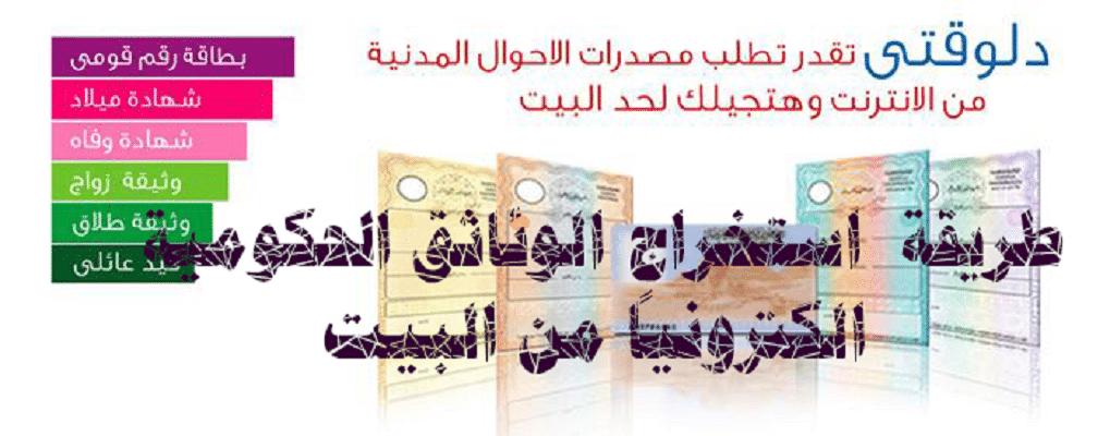 طريقة استخراج بطاقة الرقم القومي وشهادات الميلاد والوفاة وباقي الوثائق الحكومية الكترونيا من البيت اسعار الخدمة من مصلحة الأحوال المدنية Cso Gov Eg نجوم مص Egypt