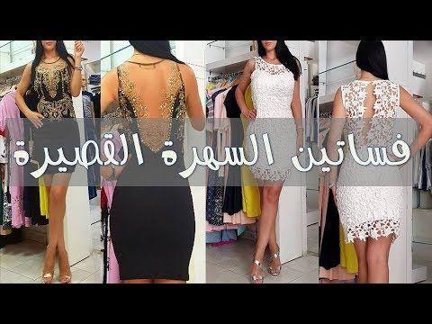 شاهدي احدث تصاميم فساتين القصيره واروع التصميمات الجميله للمزيد من الاناقه اشتركي على قناتنا في يوتيب على الرابط التالي Fashion Sequin Skirt Skirts