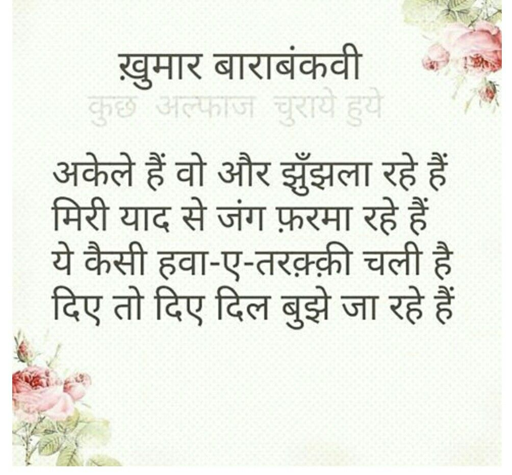 Infinity Quotes Pinmeri Awaargi On Hindi Tarkash  Pinterest  Hindi Quotes