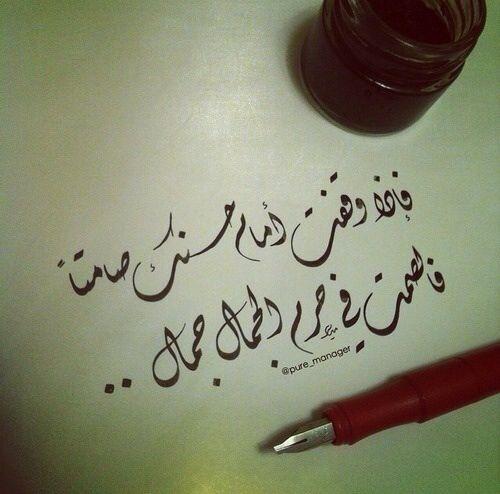 الصمت في حرم الجمال Calligraphy Art Arabic Calligraphy Beautiful Words