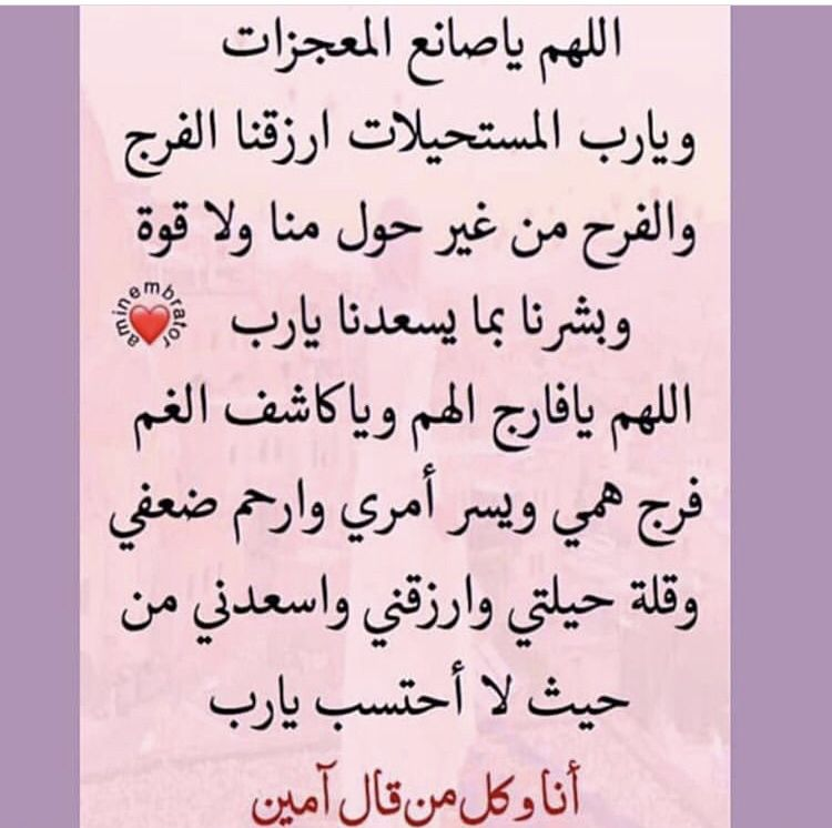 Pin By Jiji On ادعية Islam Beliefs Islam Quran Islam