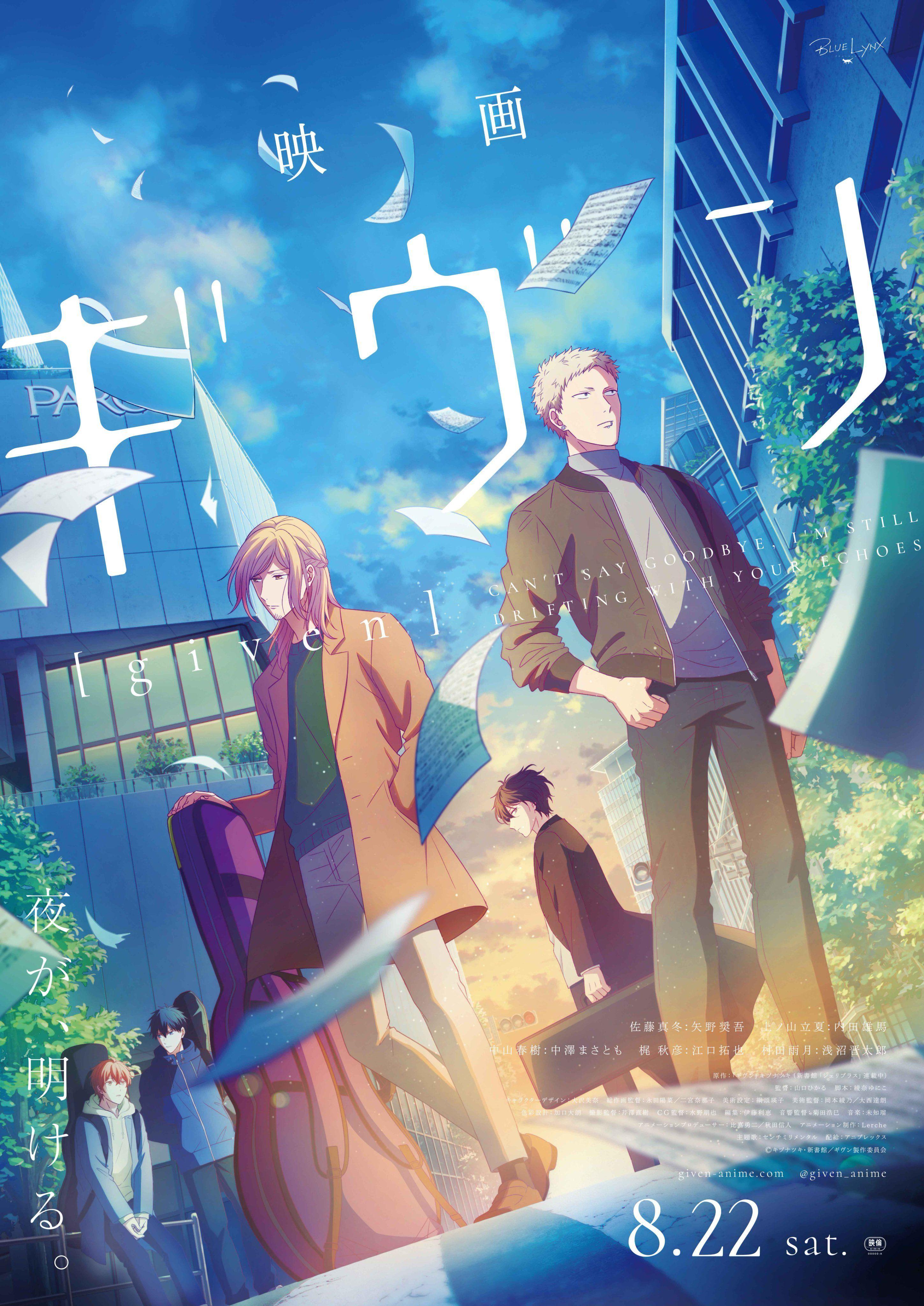 Given Anime Filme Estreia Em Agosto Given Anime Filme Estreia Em Agosto Acesse Na Imagem Given Anime Manga Otaku Ja Anime Anime Wall Art Anime Music