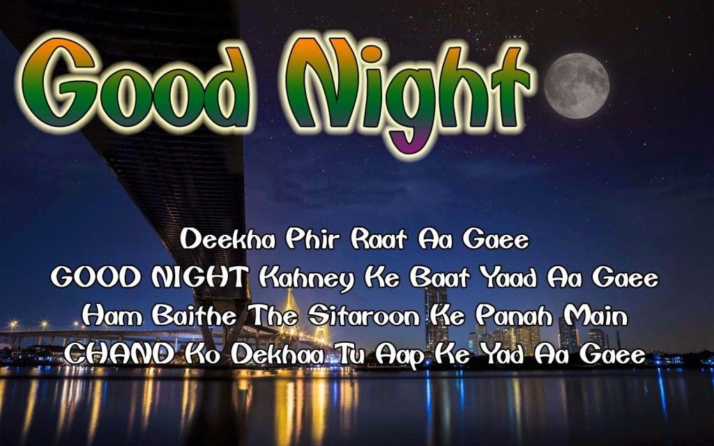 Gujarati Good Night Messages: Shubh Ratri Wishes, Quotes ...