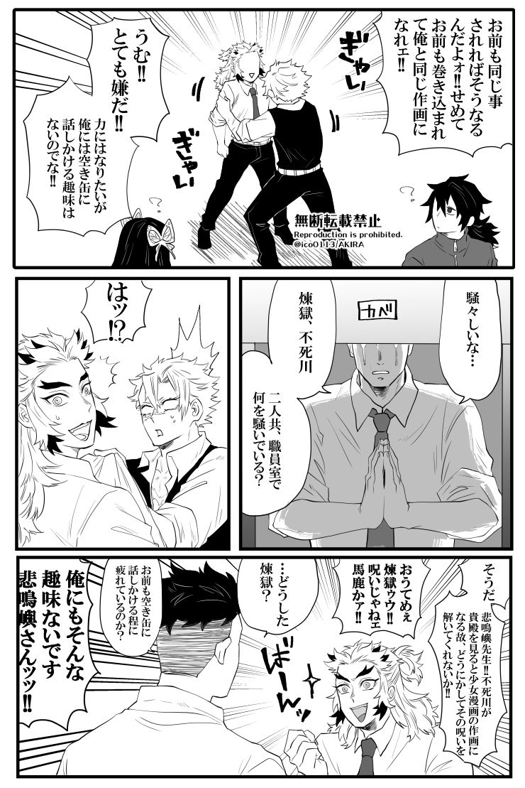 さねねず 鬼滅の刃ツイログ10 煉獄杏寿郎 鬼滅の刃 さねねず https t akiraの漫画 漫画 akira 作画 漫画