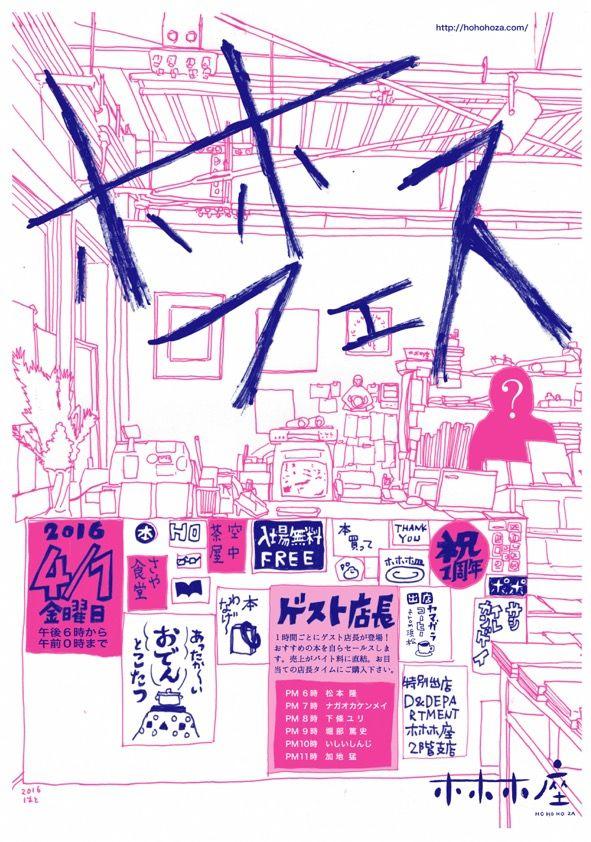 【イベント・4/1】『ホホフェス』 ホホホ座1周年   ホホホ座