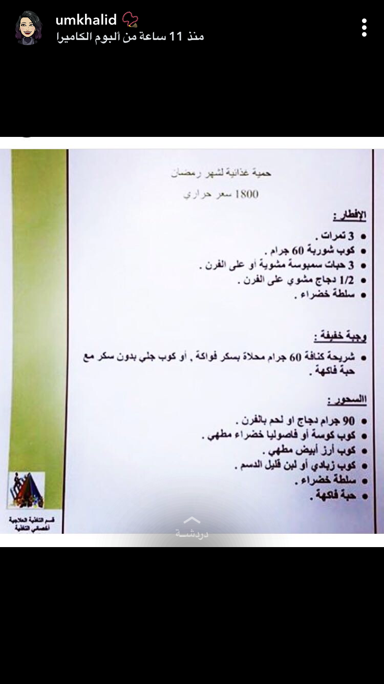 Pin By براءة حروف On رجيم رمضان Arabic Words Health Diet Words