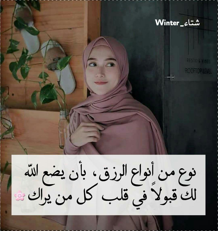 نوع من أنواع الرزق Love Messages Teaching Islam