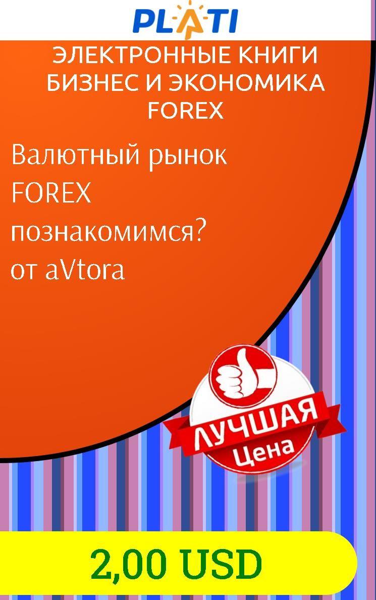 Валютный рынок форекс литература forex takvimi