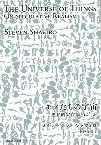 モノたちの宇宙: 思弁的実在論とは何か | スティーヴン シャヴィロ, Steven Shaviro, 上野 俊哉 |本 | 通販 | Amazon