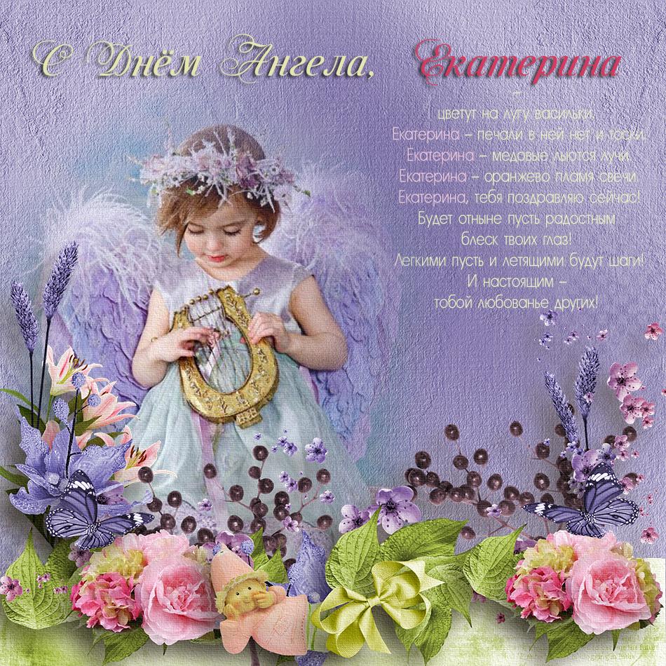 С днем ангела екатерина открытки подходы