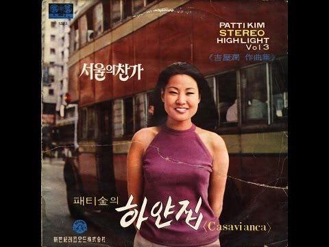패티김 - 서울의 찬가(1966)