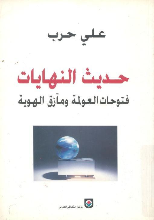 حديث النهايات رابط التحميل Https Archive Org Download Cca01 Cca117 Pdf Book Lovers Books To Read Books
