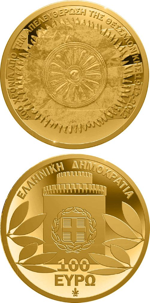 N♡T.100 euro: 100th anniversary of the Liberation of the City of Thessaloniki.Country:	Greece  Mintage year:	2012 Issue date:	20.07.2012 Face value:	50 euro Diameter:	14.00 mm Weight:	1.00 g Alloy:	Gold Quality:	Proof Mintage:	4,000 pc proof