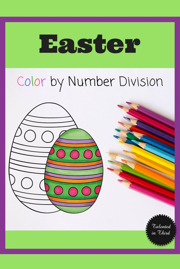 Easter Math Freebie! Color by Number Division Freebie, 3rd Grade ...