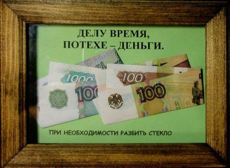 Подпись к денежному подарку