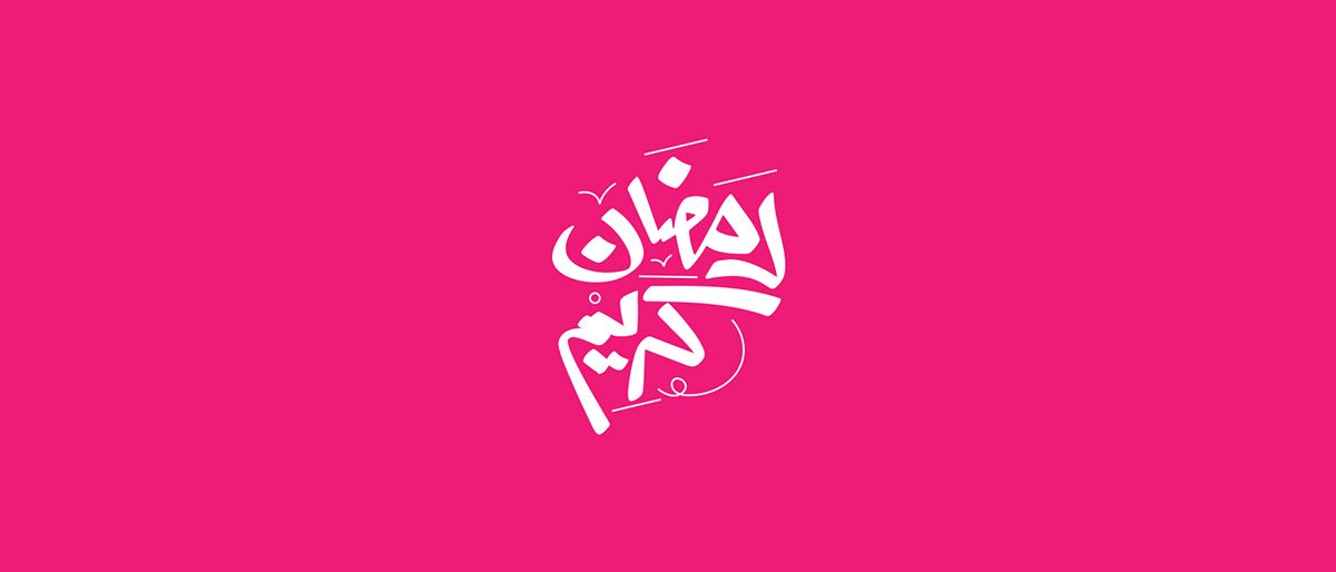 Free ramadan greeting cards package on behance arabic caligraphy ramadan greeting cards package is stunning new arabic typefaces instead of consuming traditional used typo for ramadan m4hsunfo
