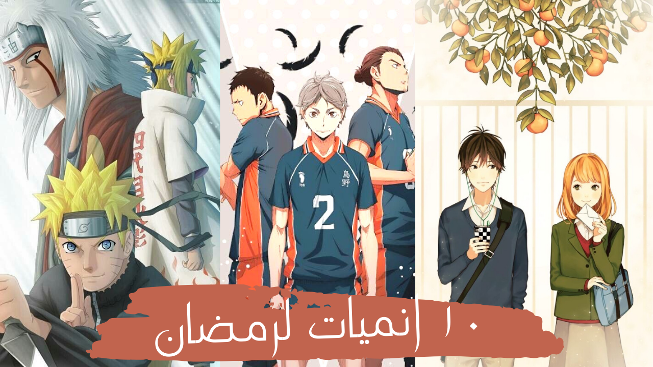 افضل ١٠ انميات لرمضان Top 10 Anime For Ramadan Anime Icons Anime Movie Posters