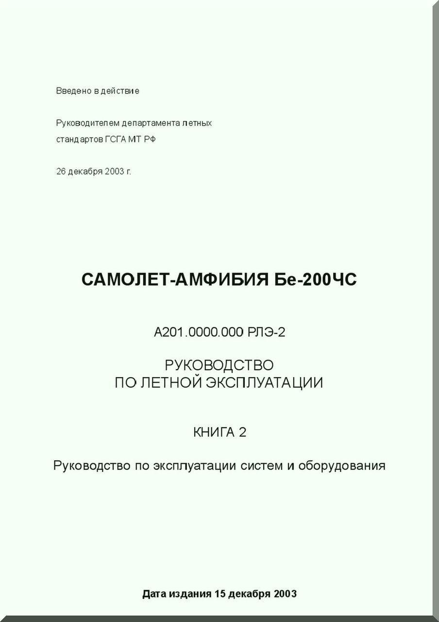Beriev Be-200 Aircraft Flight Technical Manual - Book 2