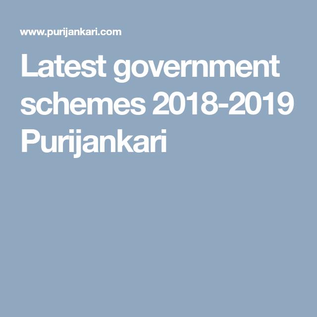Latest government schemes 2018-2019 Purijankari | New