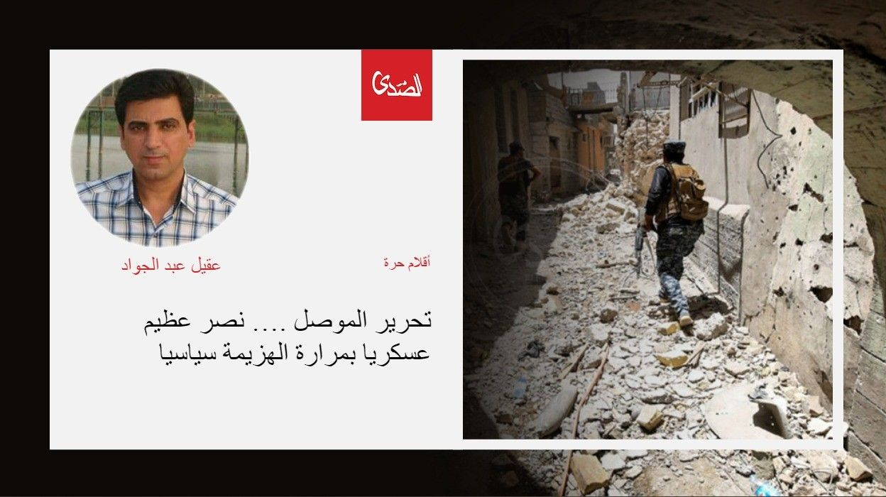 تحرير الموصل نصر عظيم عسكريا بمرارة الهزيمة سياسيا الصدى نت Movie Posters Poster Movies