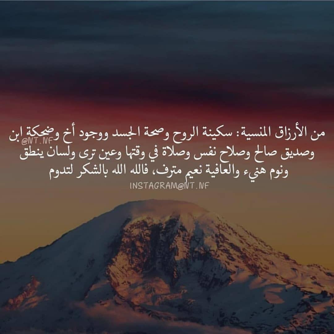 الحمدلله على كل النعم من اصغرها لاكبرها Islamic Quotes Life Lessons Arabic Quotes