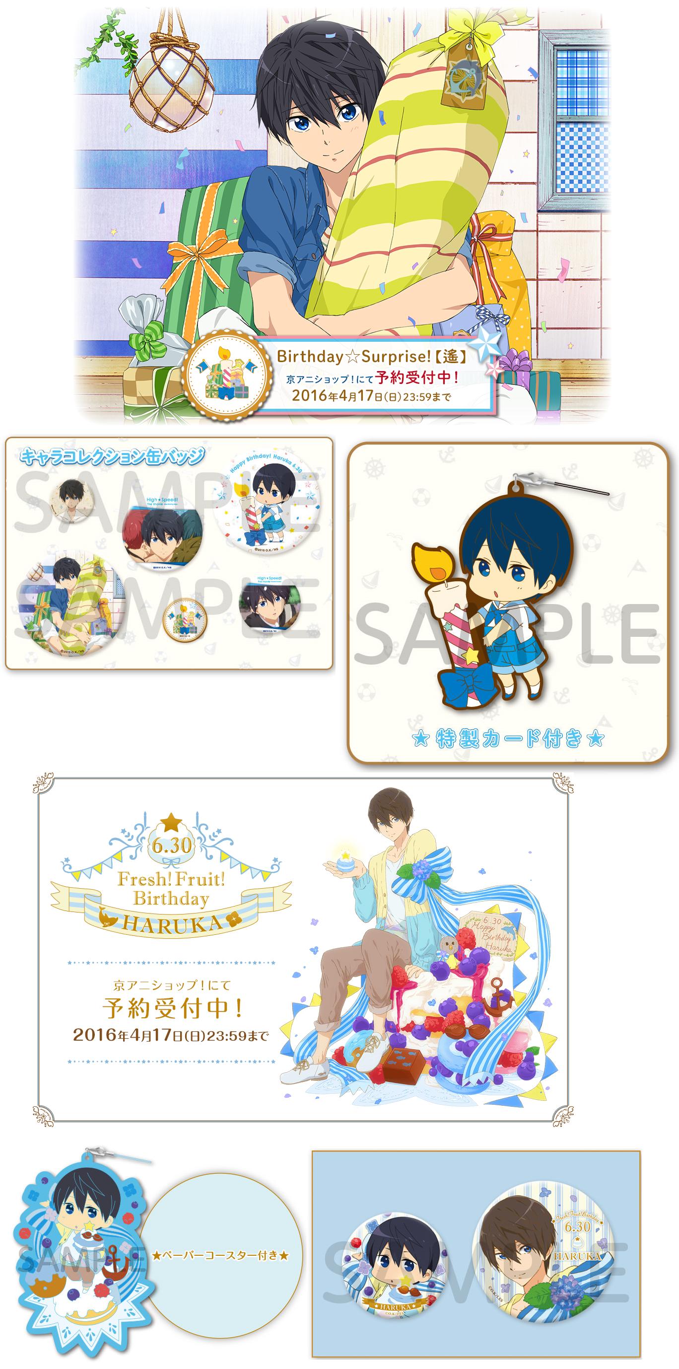 Birthday goods ...  Free! - Iwatobi Swim Club, free!, iwatobi, haruka nanase, haru nanase, haru, haruka, nanase